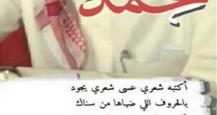 صور شعر مدح محمد , اجمل القصائد في مدح الرسول