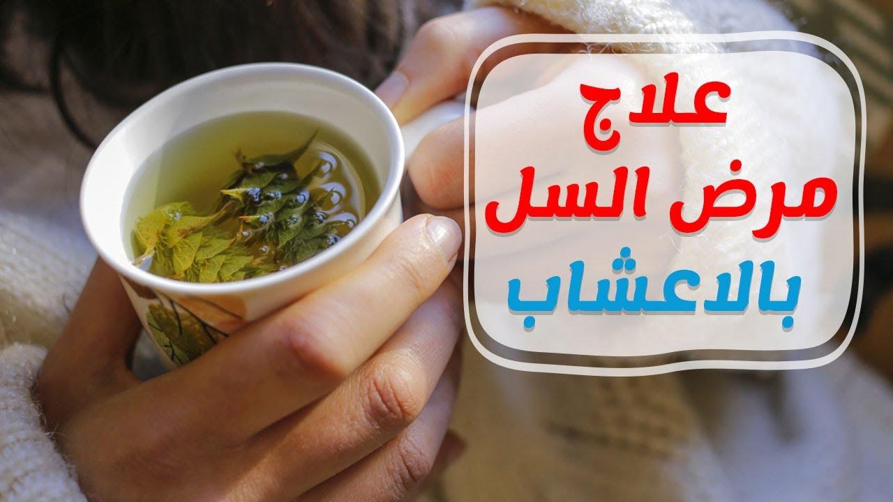 صور علاج مرض السل بالاعشاب , مرض السل وعلاجة طبيعيا