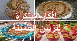 صورة تزيين الطمينة الجزائرية بالصور , احلي الصور لتزيين الطمينة