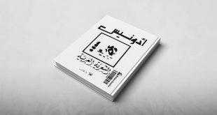 صور الشعرية العربية ادونيس , ملامح عن الشاعر اودنيس