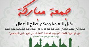 صور كلمات في يوم الجمعة , يوم الجمعه هو تجمع للمسلمين كل اسبوع
