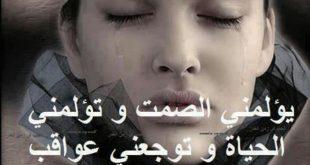 صور صور عليها كلمات حزينه , ياتى الحزن و له اسبابة
