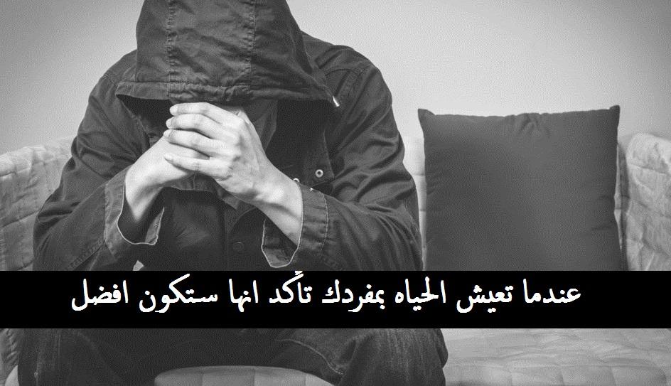 صورة صور حزن للشباب , لا تستسلم للحزن حتى لا يتحول الى اكتئاب