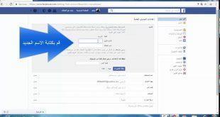 صور كيف يتم تغيير الاسم على الفيس بوك , اختار الاسم الى يعجبك و اكتبة برحتك