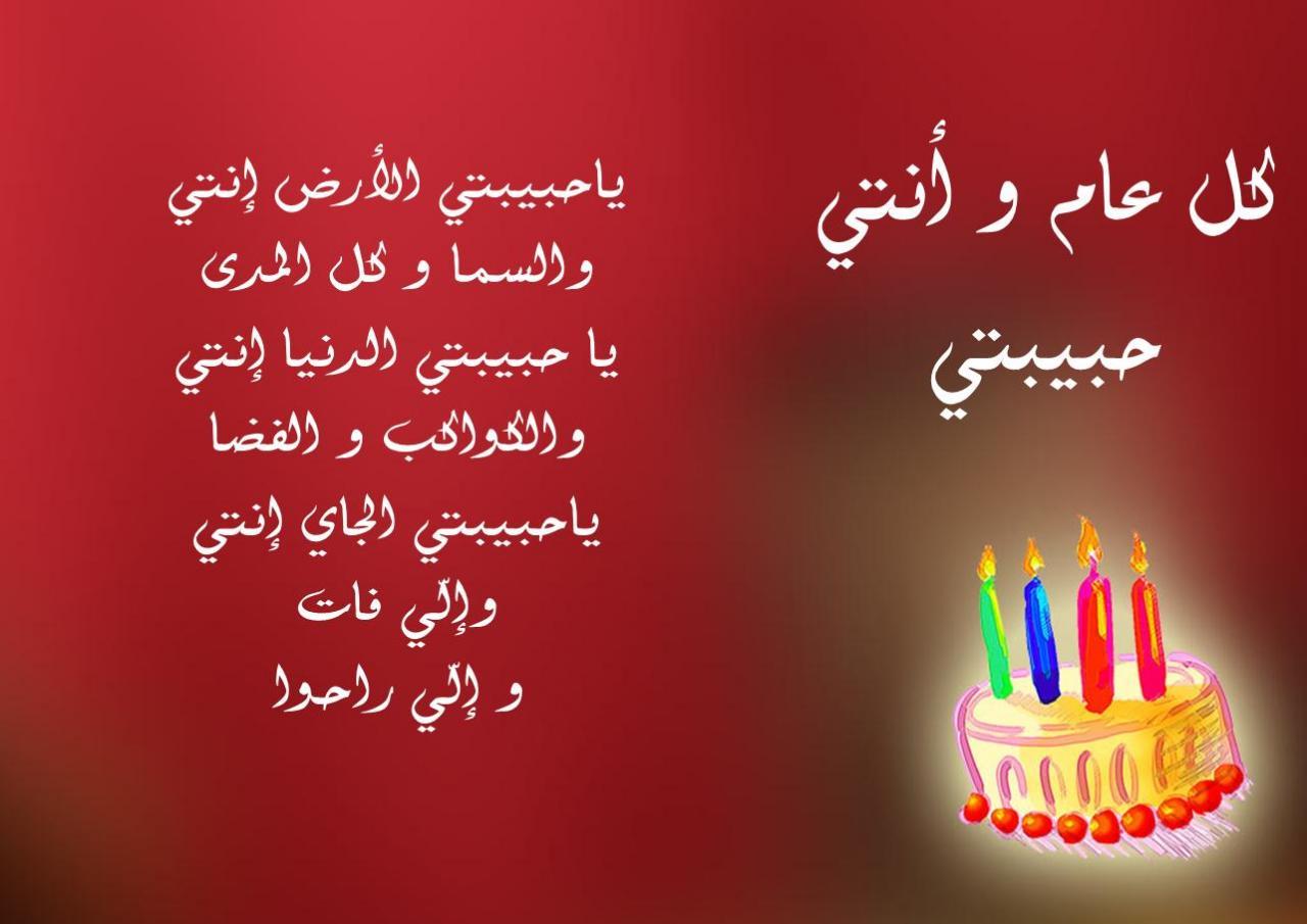 عبارات تهنئة عيد ميلاد صديق فى يوم ميلاد صديقتى الكثير من