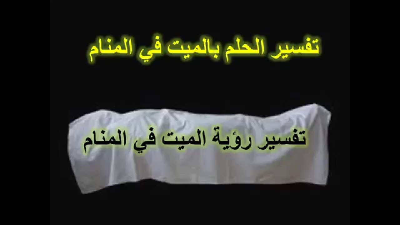 صورة رؤية الميت في المنام نائم , تفسيرات الموت كثيرة 2772 1
