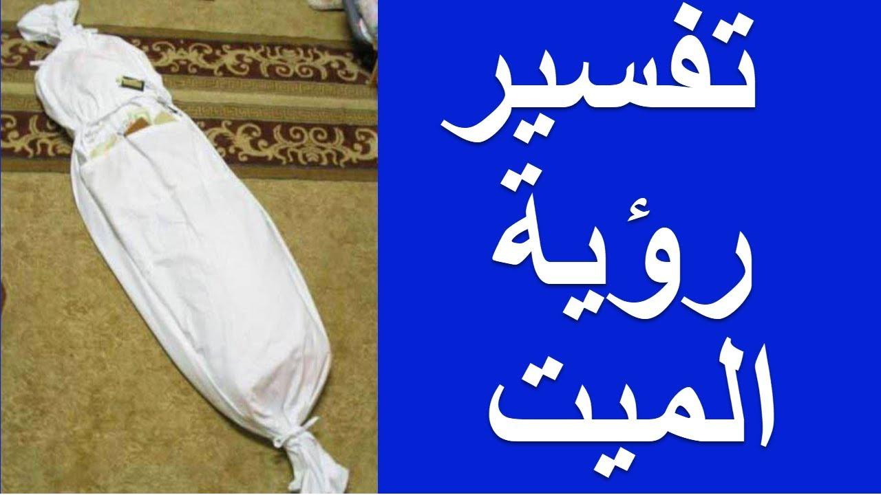 صورة رؤية الميت في المنام نائم , تفسيرات الموت كثيرة 2772 2