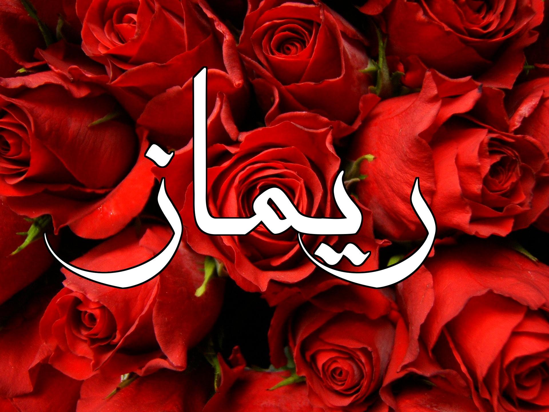 صورة معنى اسم ريماز , تعرف على صفات اسم ريماز