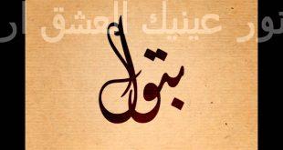 صور معنى اسم بتول , بتول من الاسماء المجازة شرعا
