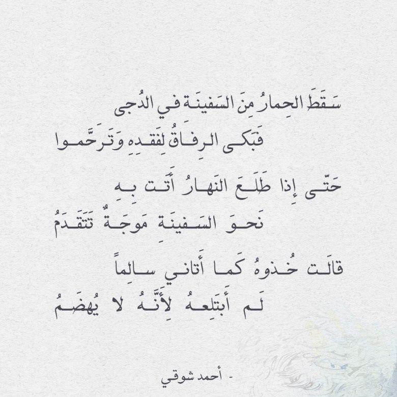 مجموعة صور لل قصيدة عن حب مصر لاحمد شوقى مكتوبة