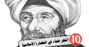 صور اسماء العلماء المسلمين , تعرف على اشهر علماء العرب
