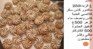 صورة حلويات جزائرية جديدة بالصور والمقادير , حلويات سهلة فى طريقة صنعها