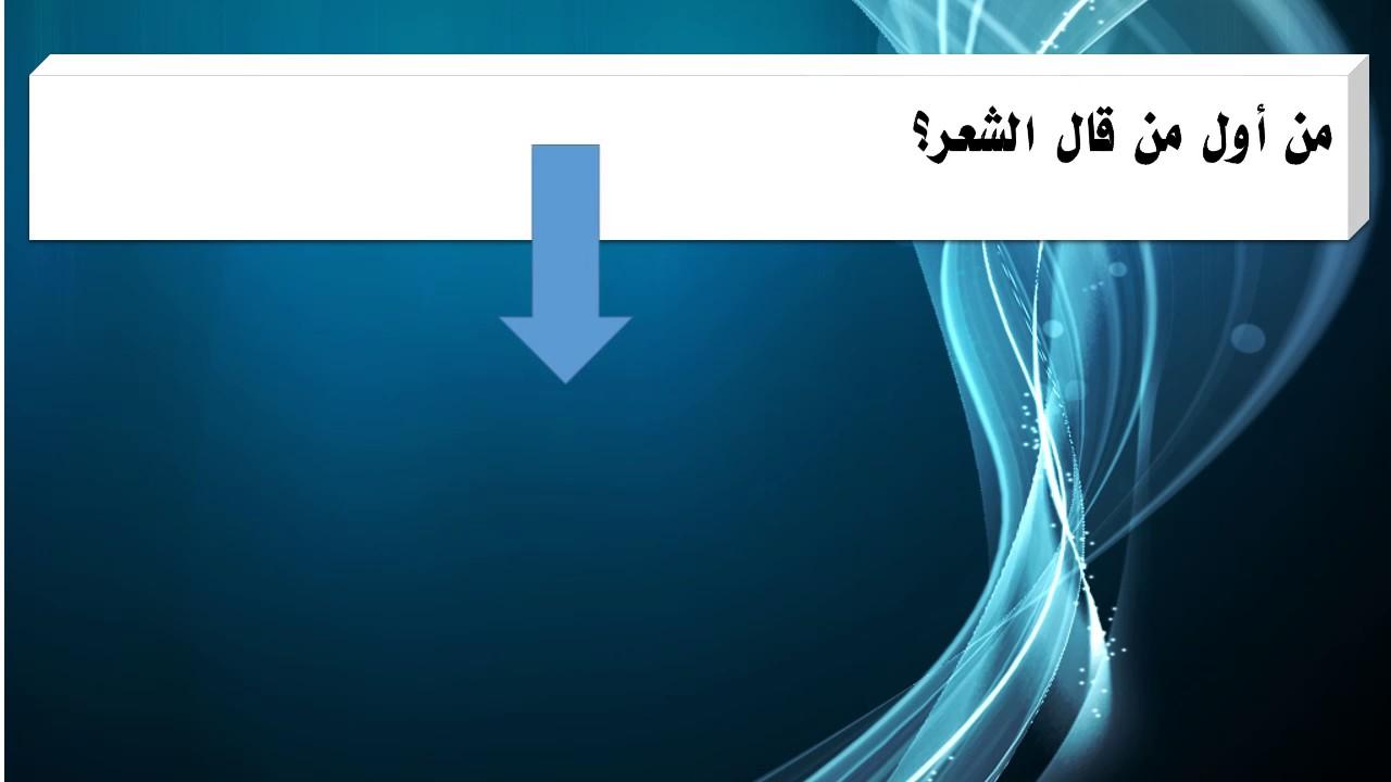 صور من اول من قال الشعر , الشعر هو وصف لحياة العرب بكل ما فيها