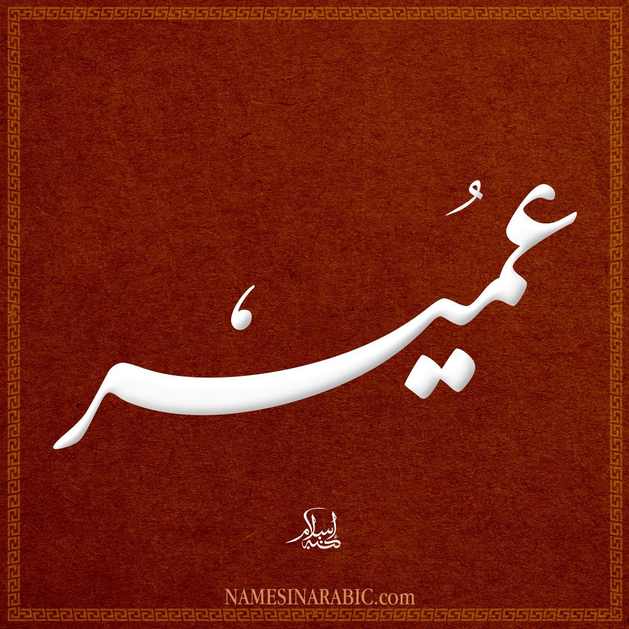 صورة معنى اسم عمير , صفات و معنى اسم عمير