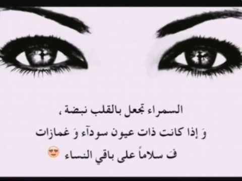 شعر حب عن البنت السمراء Shaer Blog