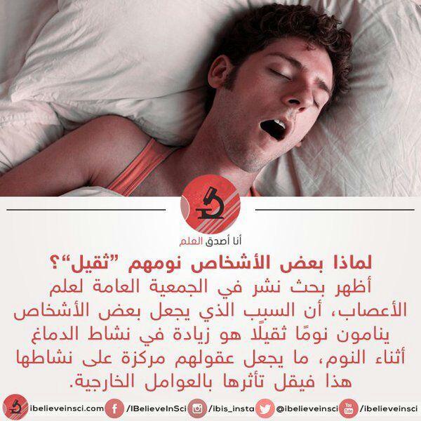 صورة حقائق علمية عن النوم , تعرف على النوم