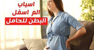صورة الم اسفل البطن بداية الحمل , تعرف على الم اسفل البطن بداية الحمل