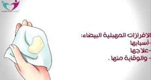 صورة اسباب الافرازات المهبلية البيضاء , كيفية الوقاية من الافرازات المهبلية البيضاء