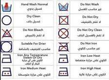 صورة علامات غسيل الملابس , ما لا تعرفه عن علامات غسيل الملابس
