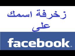 صورة زخرف اسمك للفيس بوك , زخارف تحفة للفيس بوك