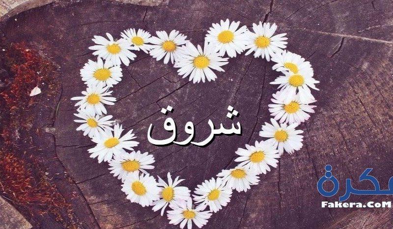صورة اسماء بنات بحرف الشين , اسماء جميلة للبنات تبدا بالشين