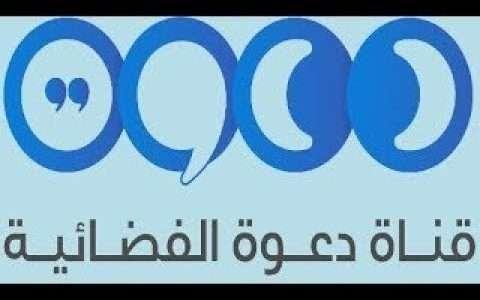 صورة تردد قناة دعوة , اعرف التردد لقناة دعوة