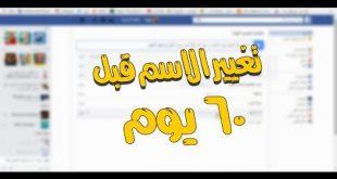 صور طريقة تغيير اسم الفيسبوك قبل 60 يوم , كيفية تغيير اسمك من الفي بوك قبل 60 يوم