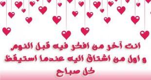 رسائل حب في حب , رسائل محبة للغالي