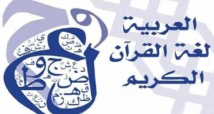 صور عبارات عن اللغة العربية لغة الضاد , اجمل لغة في العالم