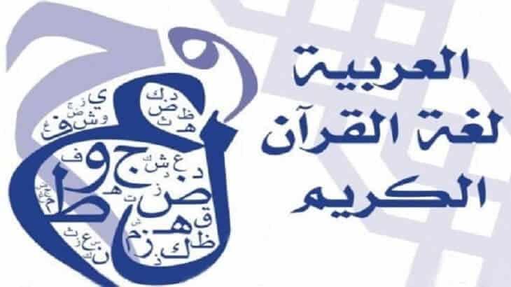 عبارات عن اللغة العربية لغة الضاد اجمل لغة في العالم اغراء القلوب