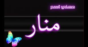 صور مامعنى اسم منار , منار ترشد كل تائه