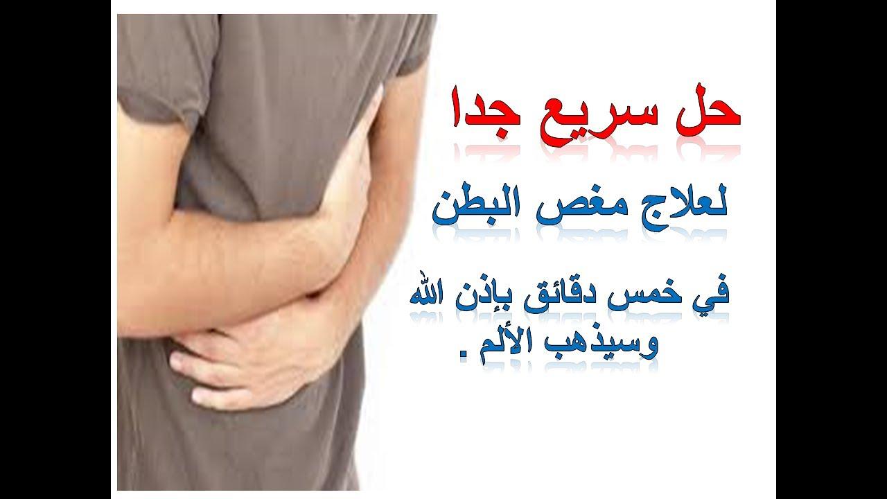 صور علاج وجع البطن الشديد , اسباب وعلاج وجع البطن الشديد
