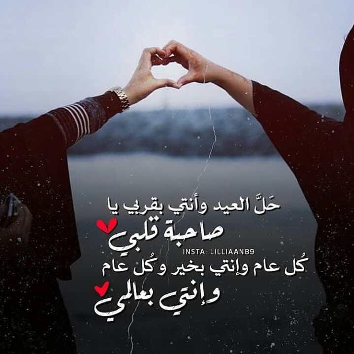 كل عام وانتي بخير صديقتي تهنئه صديقتى باحلى الكلمات اغراء قلوب