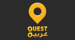 صورة تردد قناة quest عربية , استسمر وقت فى مشاهدة ما يفيد