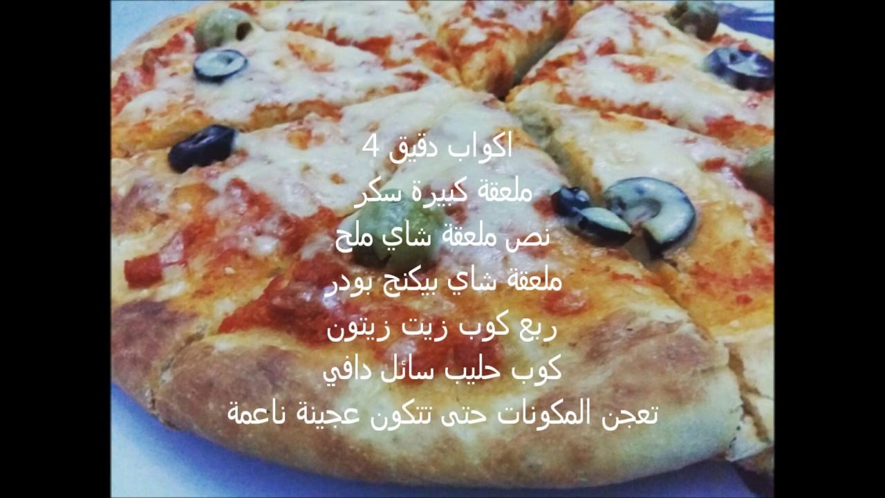 صور ماهي طريقة عمل البيتزا , اسهل بيتزا فى دقيقه