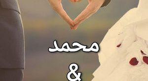 صورة اسمك على صورة , اسماء علي صور جميلة
