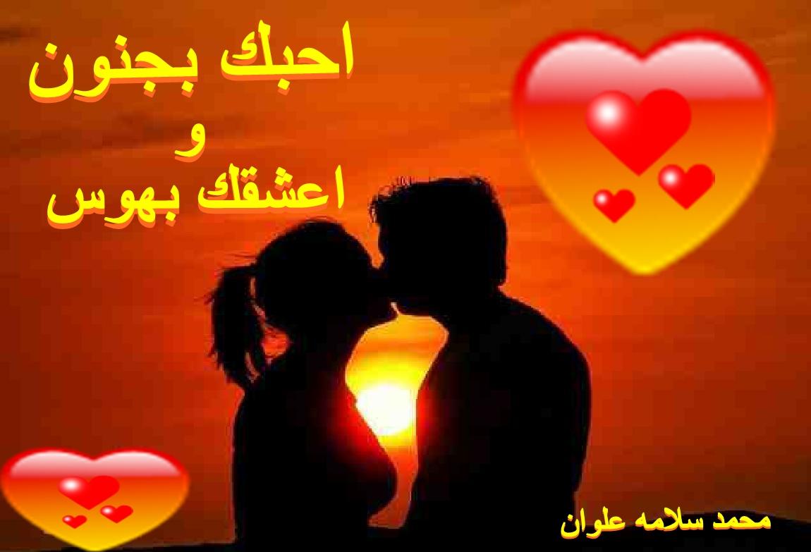 صورة اجمل صور احبك , صور حب وغرام