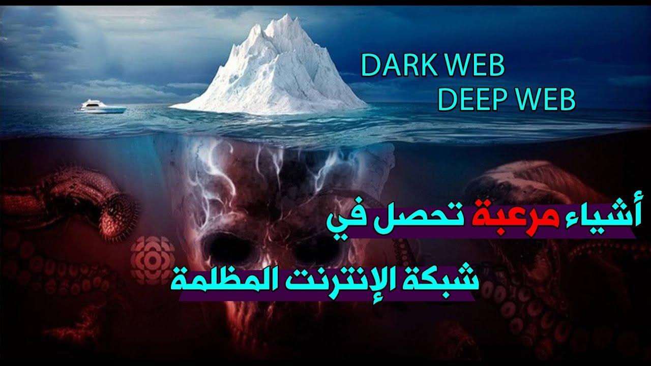 صورة ما هو الانترنت المظلم , تعرف علي الانترنت المظلم