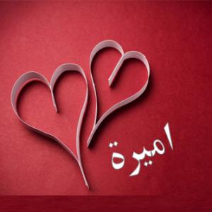 معنى اسم اميرة وصفات من تحمله Amira موقع الأسماء