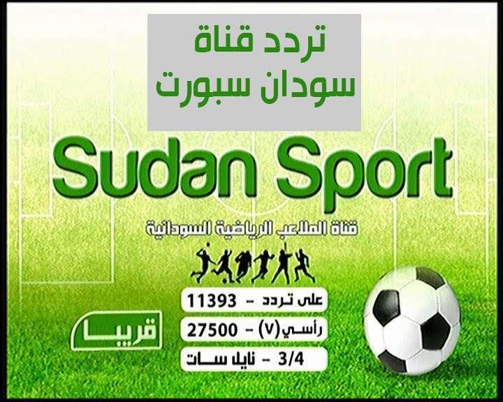 صورة تردد قناة السودان الرياضية , اعرف تردد قناة الرياضة للسودان