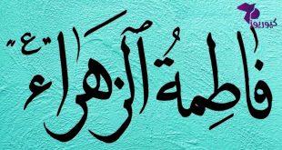 صورة معنى كلمة فاطمة , من اجمل الاسامي فاطمة