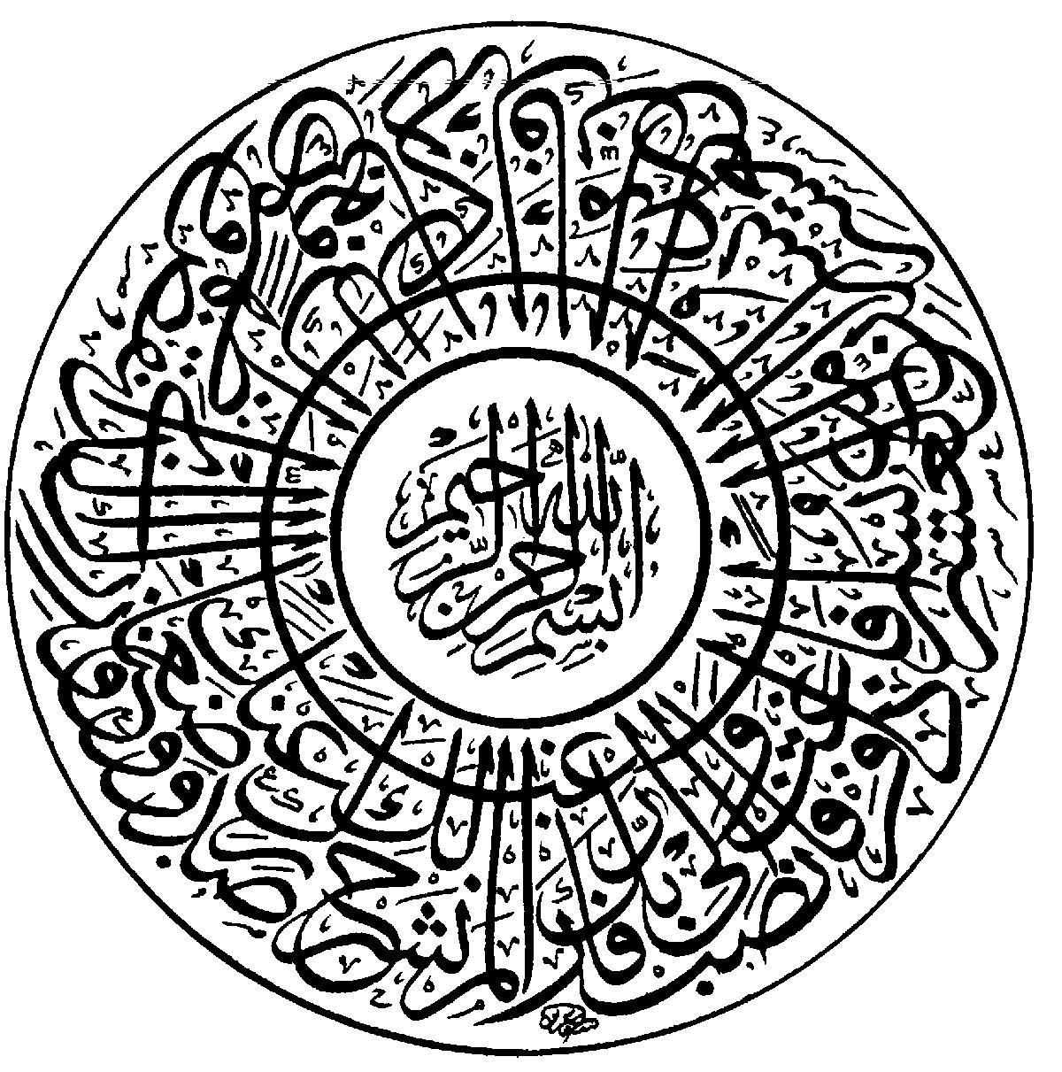 مركب الشوك مع الوقت صور زخارف اسلاميه Ffigh Org