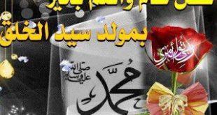 صورة اجمل الصور للمولد النبوي الشريف , بطاقات تهنئة بالمولد النبوي
