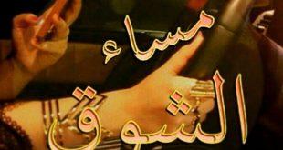 صورة صور مساء الشوق , رمزيات مساء الخير