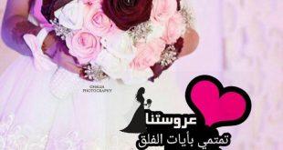 صور صور عن العروس , صور عرائس جميلة