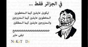 صور صور مضحكة الجزائر , اجمل الصور الكومدية الجزائريه