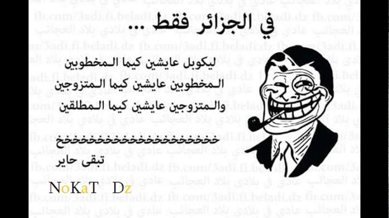 صورة صور مضحكة الجزائر , اجمل الصور الكومدية الجزائريه