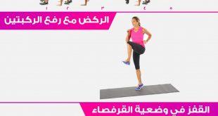 صور تمارين الكارديو بالصور , صور اقوى التمارين لشد الجسم