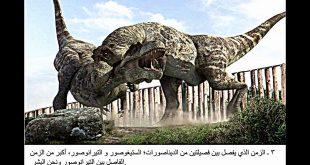 صور معلومات عن الديناصورات , مالا تعرفه عن الديناصورات المنقرضة