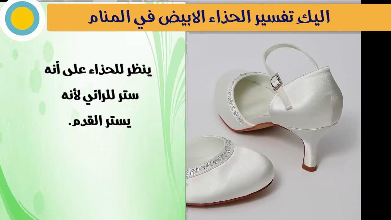 صورة حذاء ابيض في المنام , ماهو تفسير رؤية الحذاء الابيض في المنام